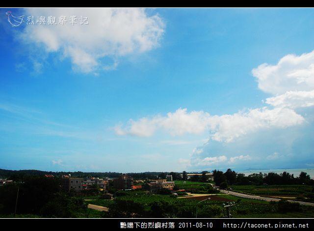 艷陽下的烈嶼村落_14.jpg