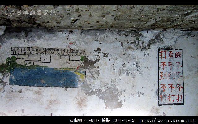 L-017-1據點_15.jpg