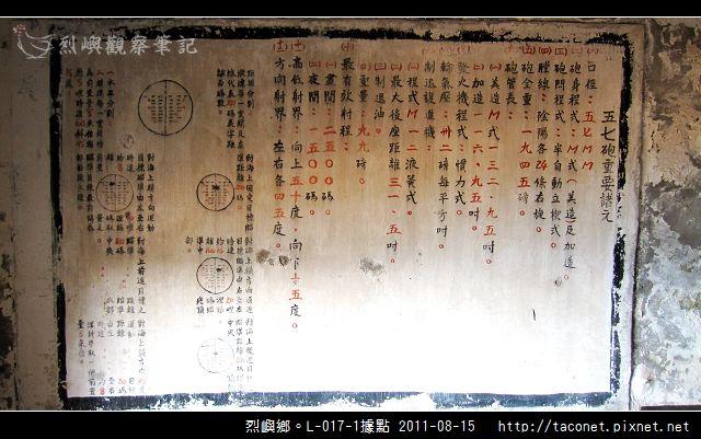 L-017-1據點_17.jpg