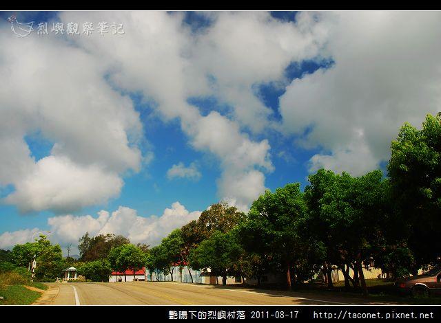艷陽下的烈嶼村落_21.jpg