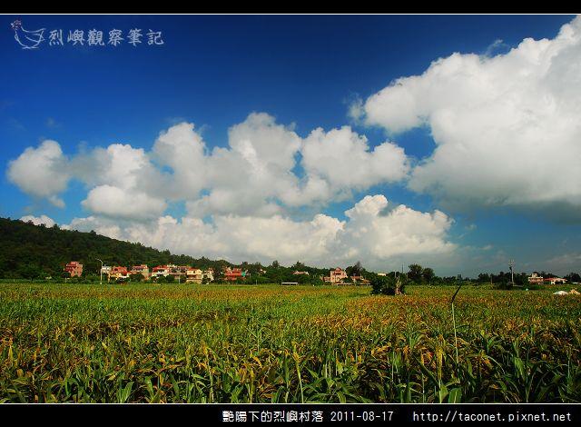 艷陽下的烈嶼村落_23.jpg