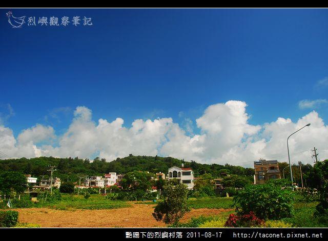 艷陽下的烈嶼村落_25.jpg