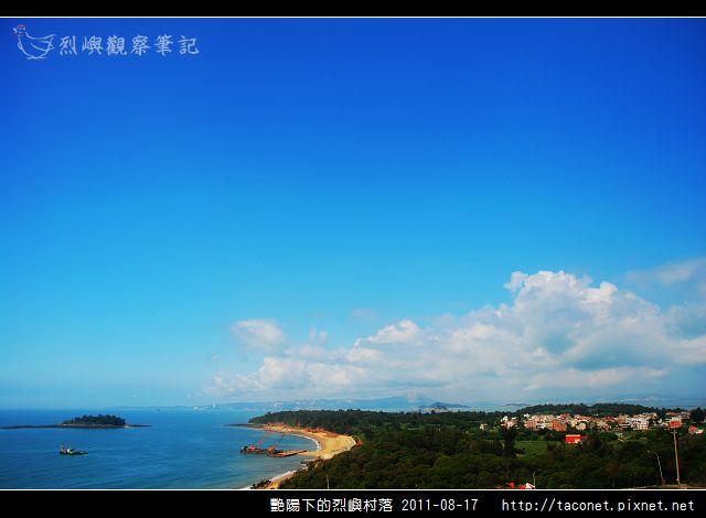 艷陽下的烈嶼村落_26.jpg