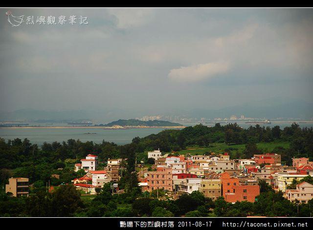 艷陽下的烈嶼村落_27.jpg