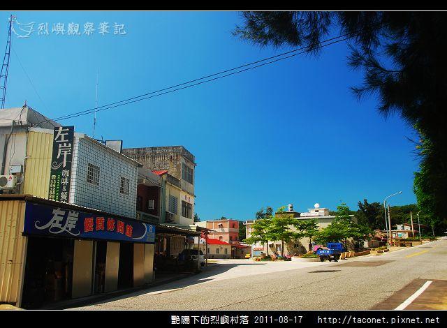 艷陽下的烈嶼村落_29.jpg