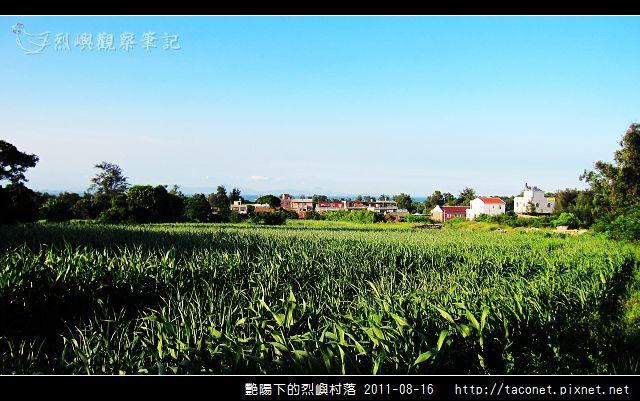 艷陽下的烈嶼村落_31.jpg