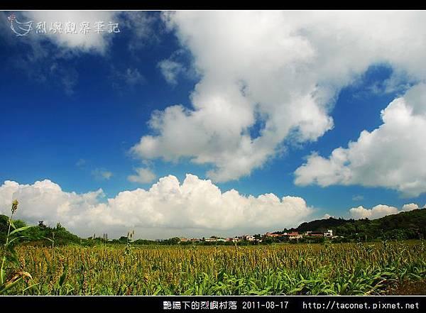 艷陽下的烈嶼村落.jpg