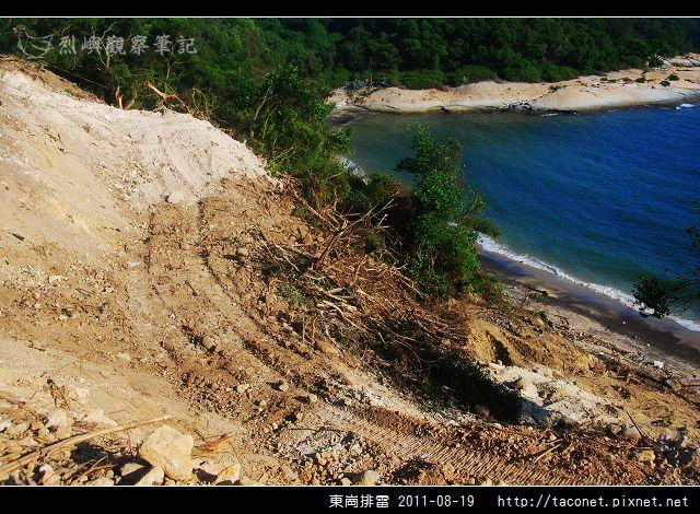 東崗排雷_05.jpg