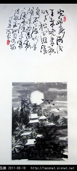 王阿豪書畫作品_32.jpg