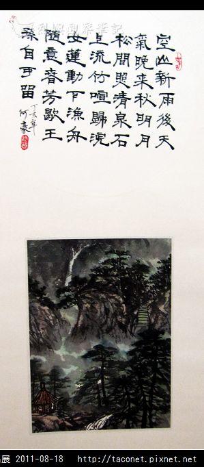 王阿豪書畫作品_62.jpg