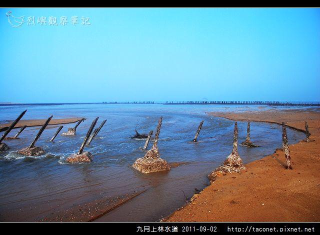 九月上林水道_05.jpg