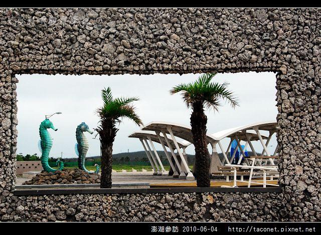 澎湖印象_02.jpg