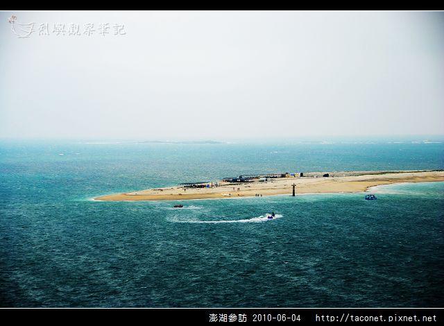 澎湖印象_03.jpg