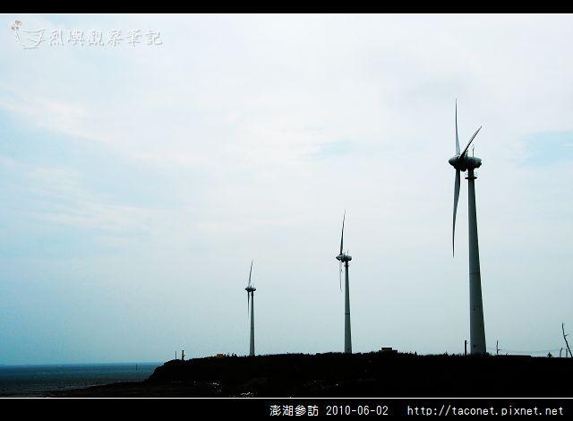 澎湖印象_05.jpg