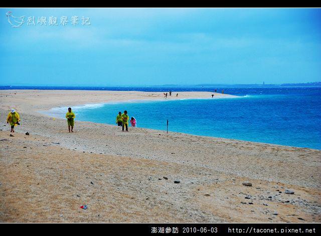 澎湖印象_07.jpg