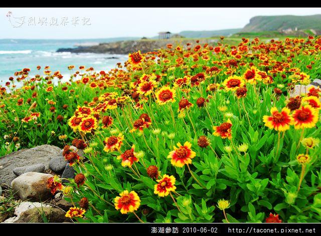 澎湖印象_06.jpg