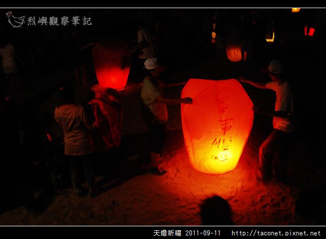 天燈祈福_01.jpg