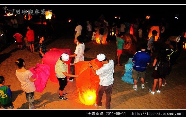 天燈祈福_09.jpg
