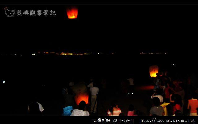 天燈祈福_11.jpg