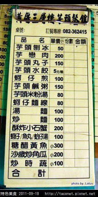 烈嶼三層樓特色美食_18.jpg