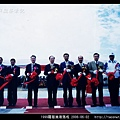 1999羅厝漁港落成_02.jpg