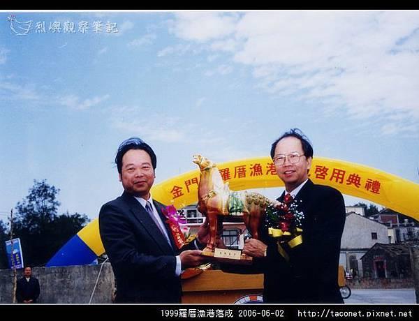 1999羅厝漁港落成_03.jpg