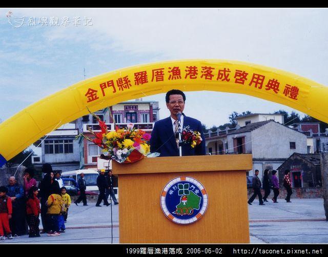 1999羅厝漁港落成_07.jpg