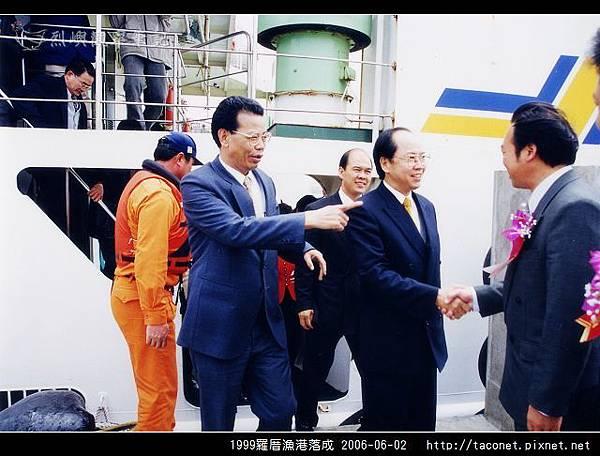 1999羅厝漁港落成_10.jpg