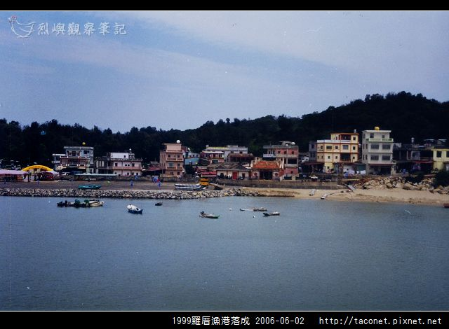 1999羅厝漁港落成_12.jpg
