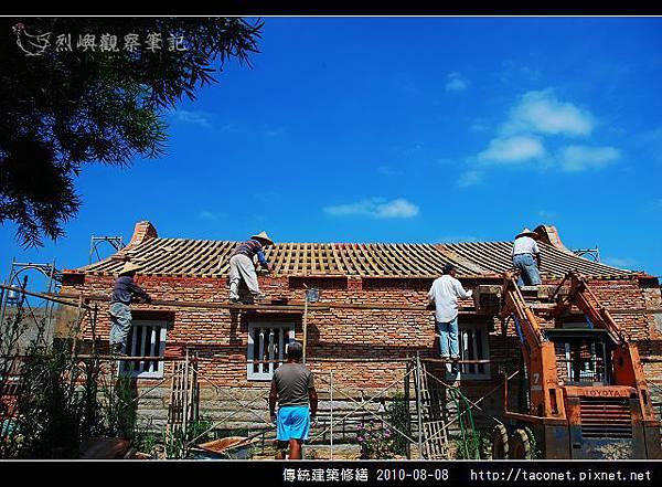 傳統建築修繕_04.jpg