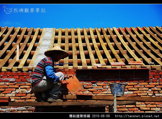 傳統建築修繕_05.jpg