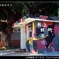 上林蚵管哨_05.jpg
