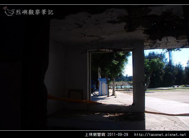 上林蚵管哨_03.jpg