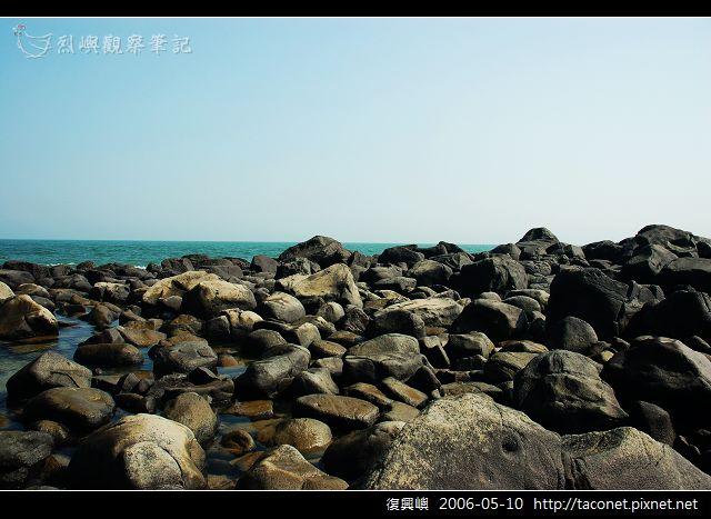 復興嶼_16.jpg