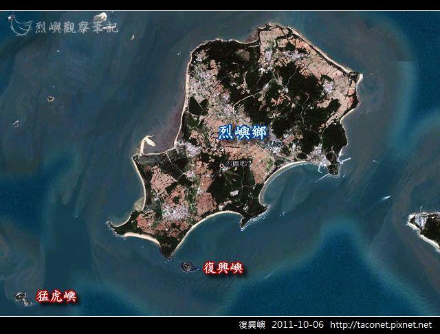 復興嶼衛星圖-1.jpg