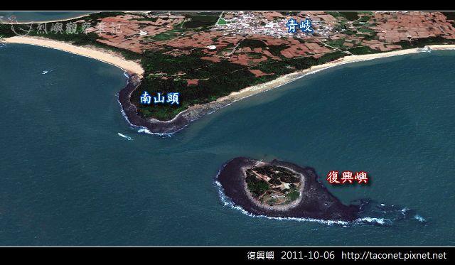 復興嶼衛星圖-4.jpg