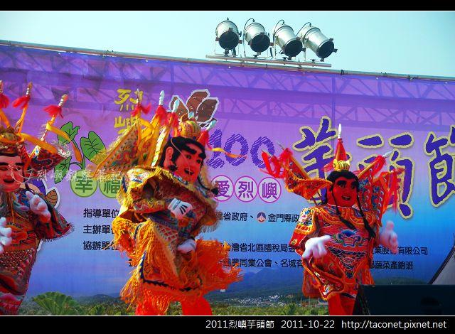 2011烈嶼芋頭節_03.jpg