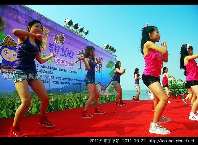 2011烈嶼芋頭節_11.jpg