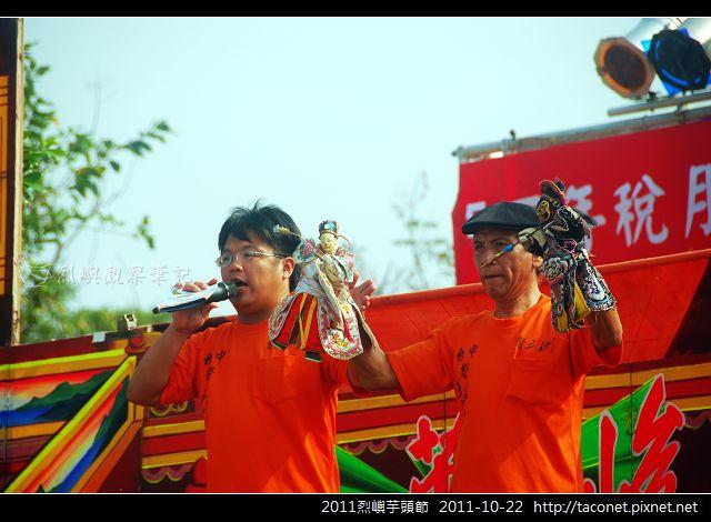 2011烈嶼芋頭節_23.jpg