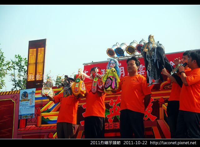 2011烈嶼芋頭節_24.jpg