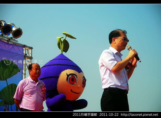 2011烈嶼芋頭節_27.jpg
