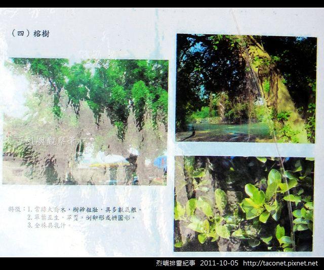 烈嶼排雷紀事_11.jpg
