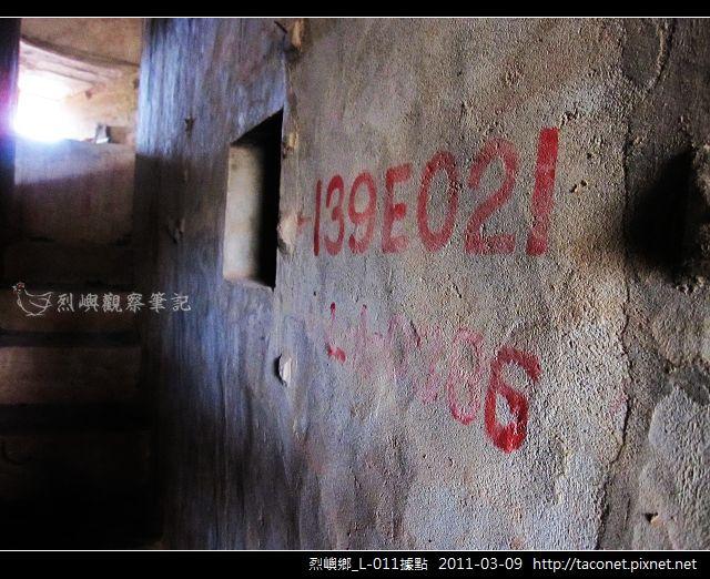 L-011據點_08.jpg