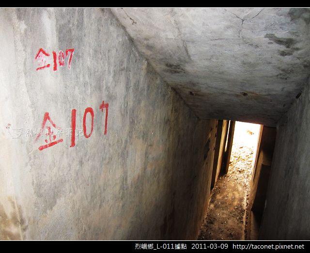 L-011據點_11.jpg