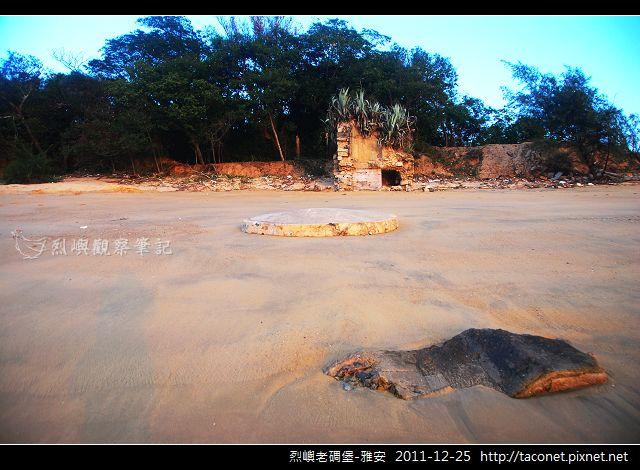 烈嶼老碉堡-雅安_01.jpg