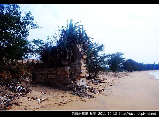 烈嶼老碉堡-雅安_04.jpg