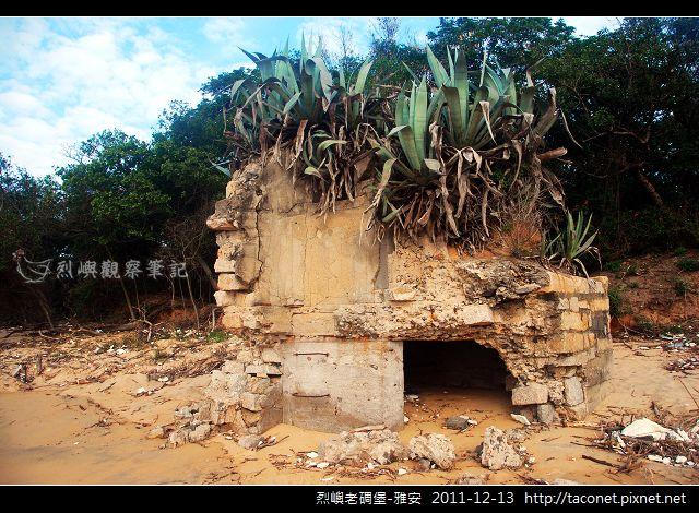 烈嶼老碉堡-雅安_05.jpg