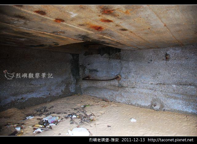 烈嶼老碉堡-雅安_06.jpg