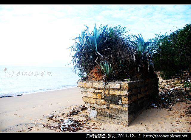 烈嶼老碉堡-雅安_07.jpg