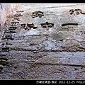 烈嶼老碉堡-雅安_10.jpg